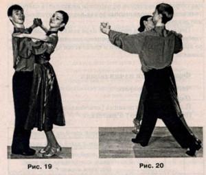Фокстрот, позиция в паре, техника танца, школа танцев