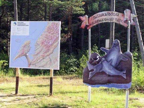 Вход в забайкальский национальный парк