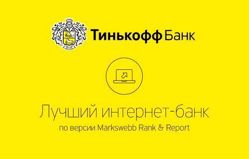 Выгодный кредит от Тинькофф Банка